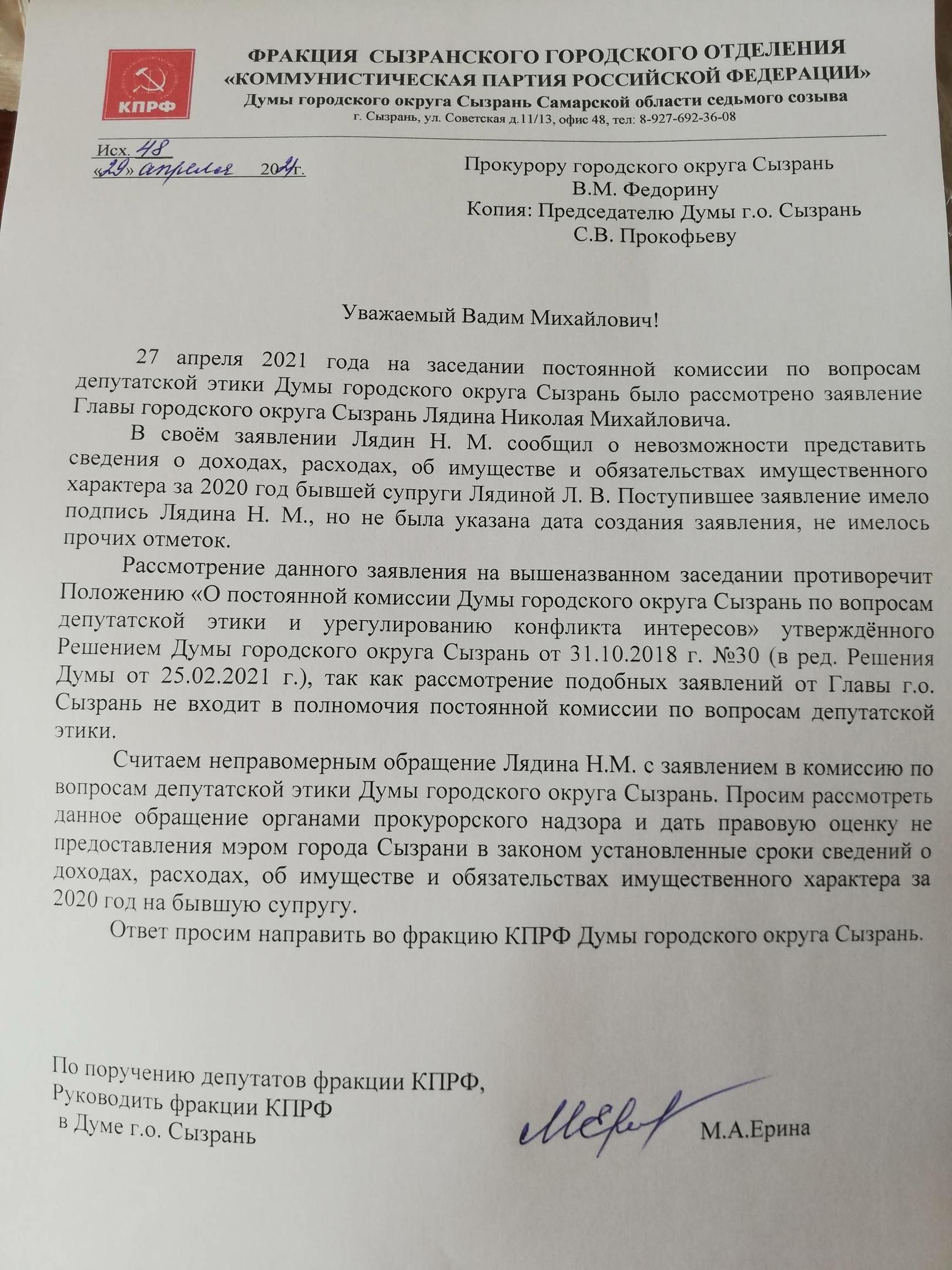 Прокурору г. Сызрани от КПРФ - по Лядину Н. М.