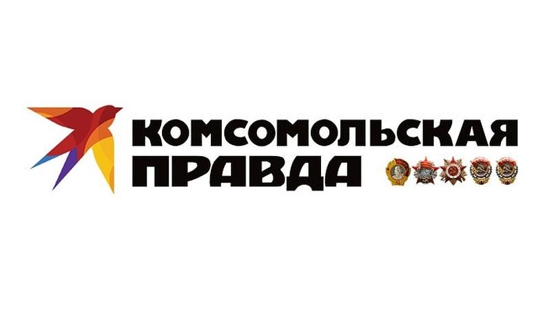 «Территория добра» - 4 февраля очередной zoom с Комсомольской правдой, изображение №1
