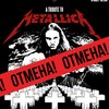A Tribute to Metallica - ОТМЕНА