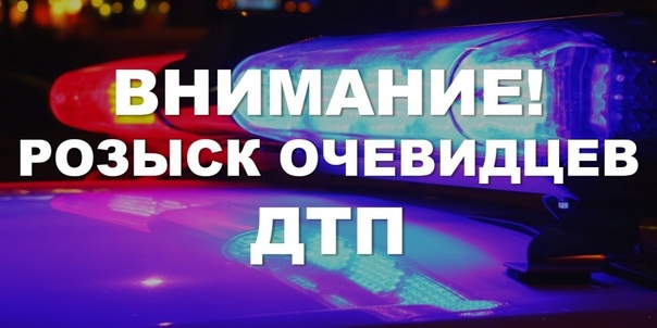 Розыск очевидцев и свидетелей ДТП по  ул. Строител...