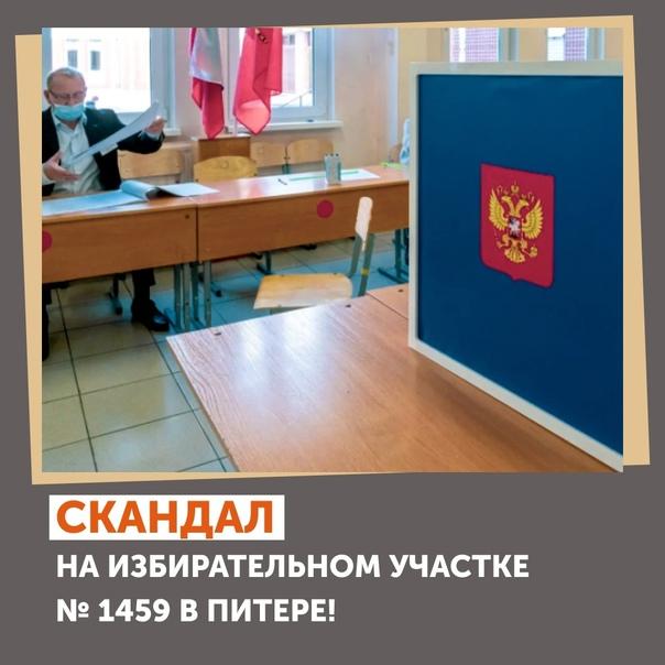 Горизбирком Петербурга и Общественная палата разоб...