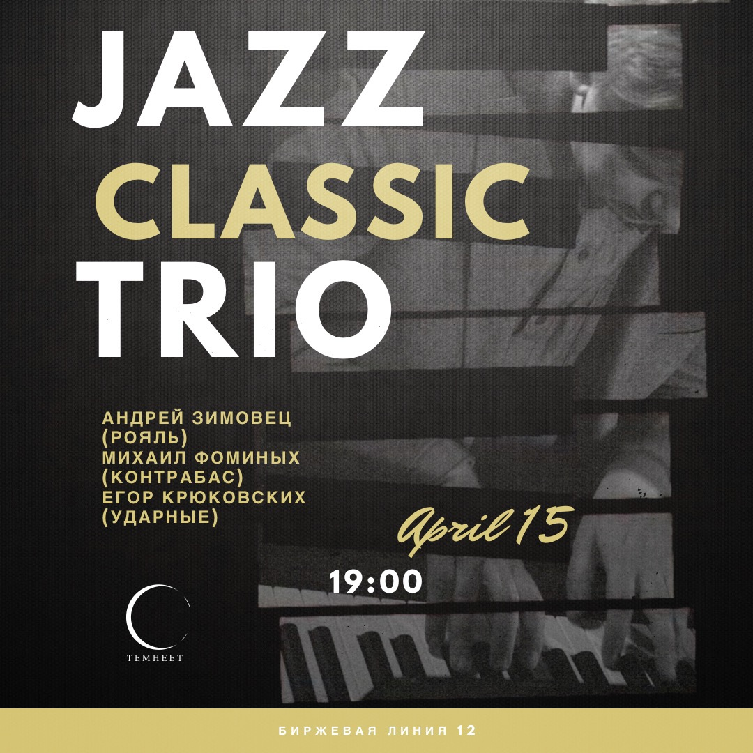 15.04 Jazz Classic Trio в Темнеет!