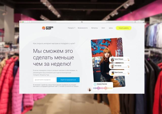 Онлайн-сервис создания интернет магазинов в Инстаграме StoresGram