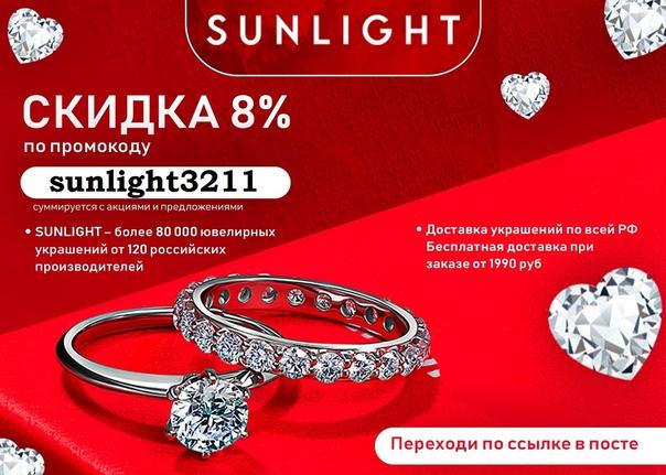 Промокод Sunlight 2021 Можно Использовать В Магазине