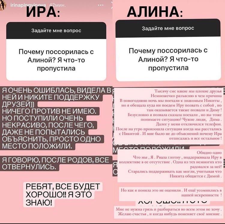 Подружки Пингвинова и Галимова поругались