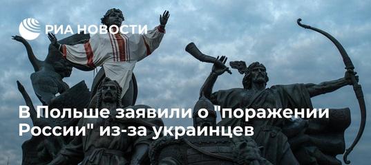 """В Польше заявили о """"поражении России"""" из-за украинцев"""