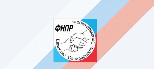 Утверждена Первомайская резолюция ФНПР «Восстановить справедливое развитие общества!»
