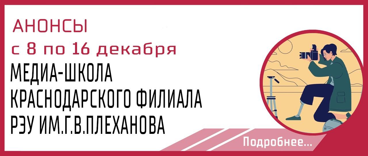 МЕДИА-ШКОЛА  КРАСНОДАРСКОГО ФИЛИАЛА РЭУ ИМ.Г.В.ПЛЕХАНОВА