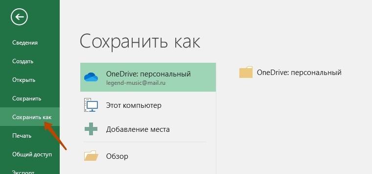 Пошаговая инструкция по подготовке и загрузке данных из CRM в Яндекс.Аудитории и Google рекламу, изображение №29