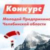Молодой Предприниматель Челябинской области 2020