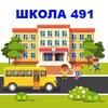 Школа №491 с углубленным изучением математики