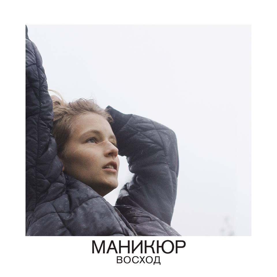 Manicure album Восход