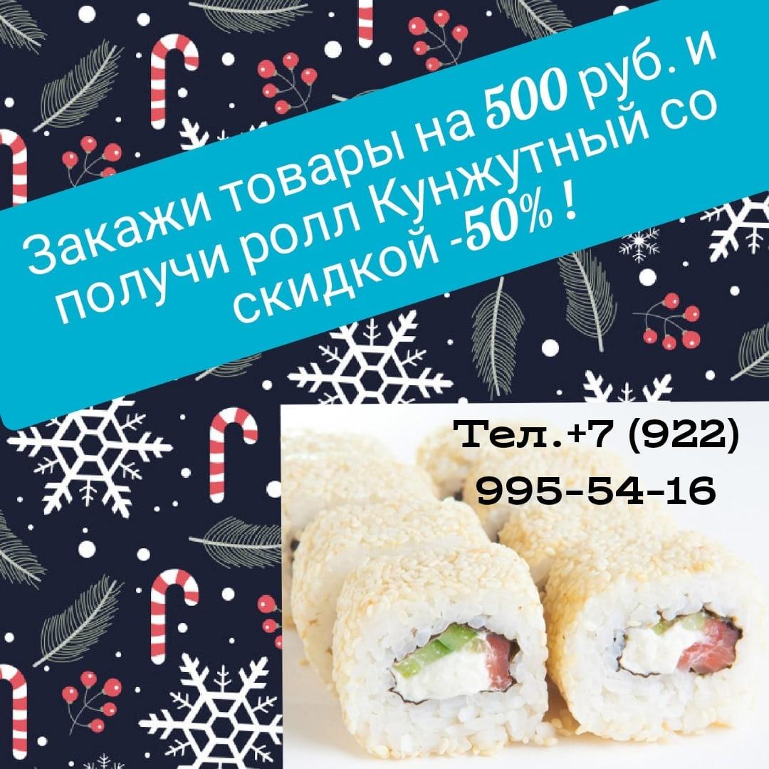 Суши-бар «Восточный домик» - Вконтакте