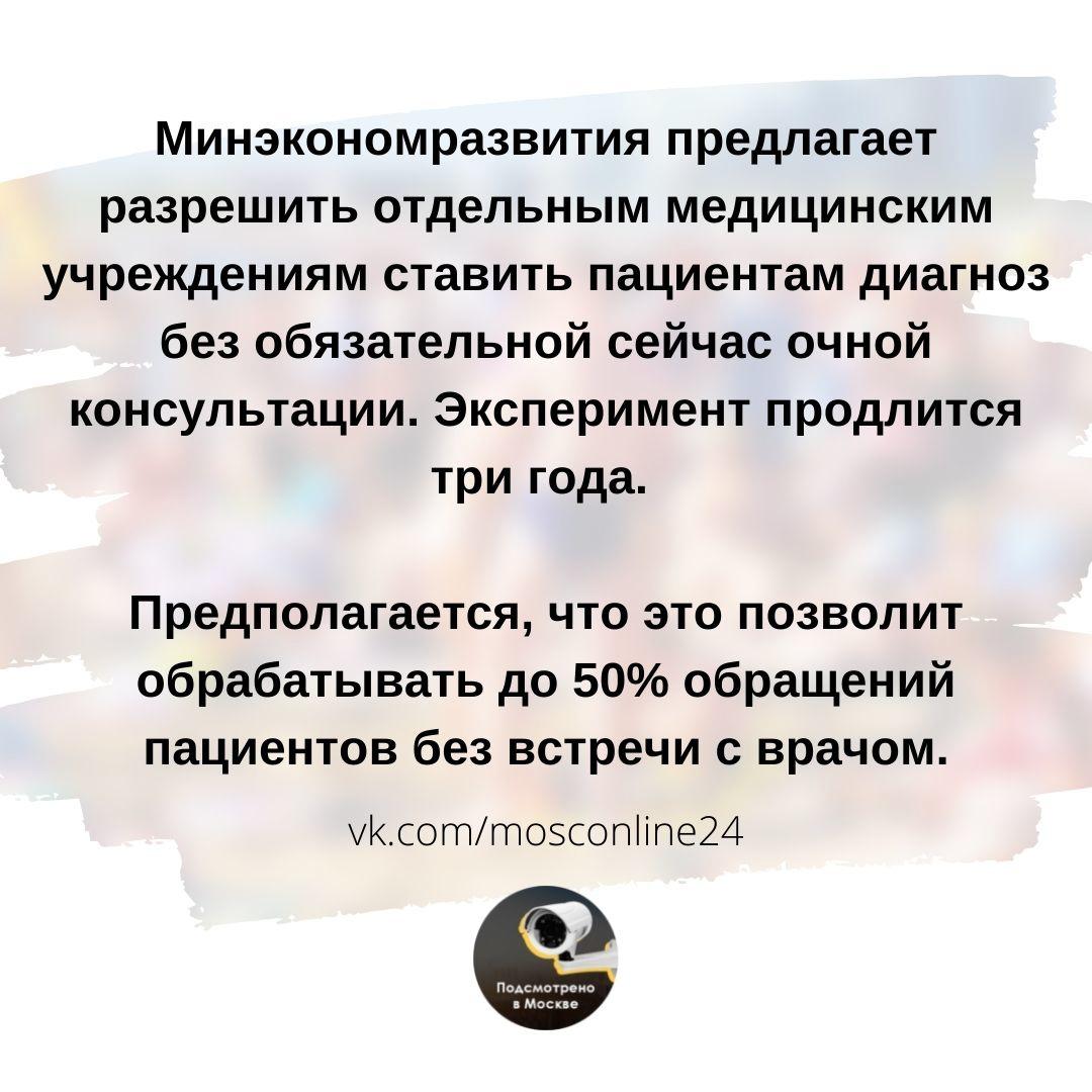 Пост Москвича номер #314038