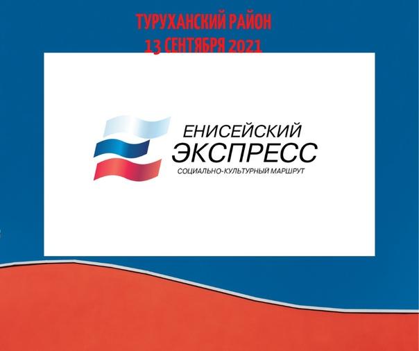 Туруханск посетит краевой проект «Енисейский экспресс»