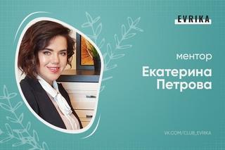 Ментор Екатерина Петрова