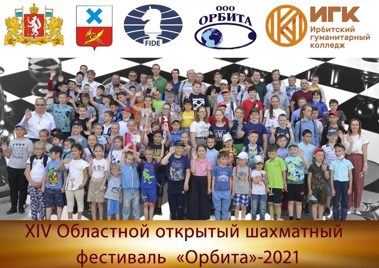 Этап Кубка Свердловской области по рапиду