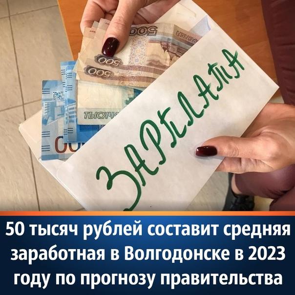 Средняя заработная плата в Волгодонске будет ежегодно рас...