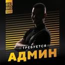 Барбер Костя | Смоленск | 8