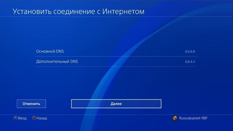 Ввести вручную следующие ДНС 8.8.8.8 и 8.8.4.4