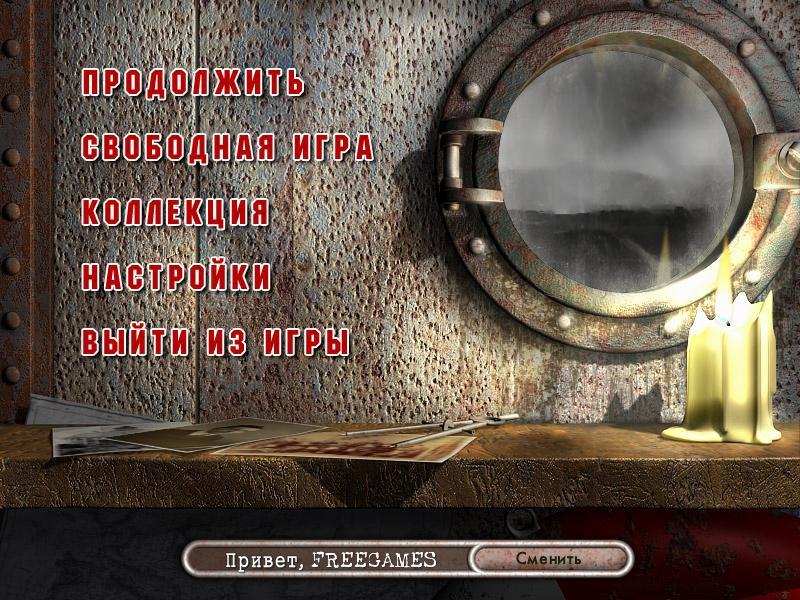 Тайны семьи Маргрейв 2: Пропавший корабль | Margrave Manor 2: The Lost Ship (Rus)