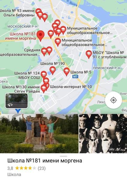 Нижегородские школьники массово переименовывают школы под популярного исполнителя в Google Maps, сообщает телеграм-канал: https://t.me/R2NMEDIA  Нижегородские школьники... [читать продолжение]