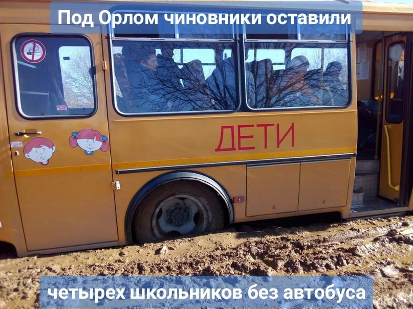 Под Орлом чиновники оставили четырех школьников без автобуса
