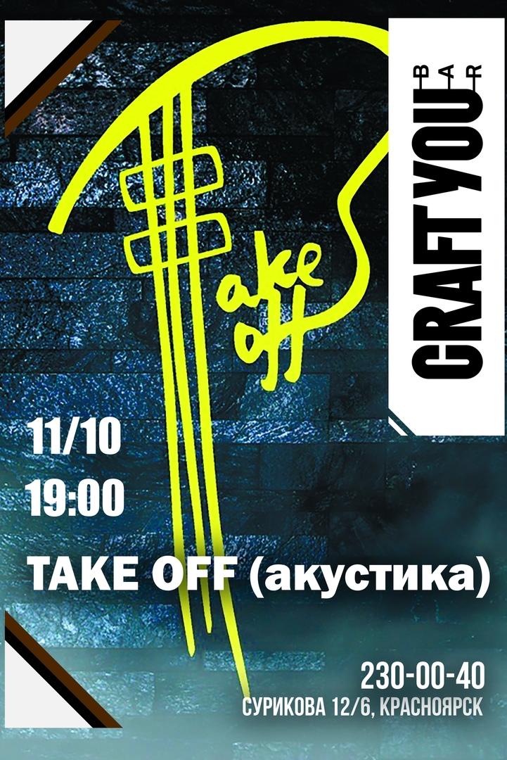 Афиша TAKE OFF / 11.10 / CRAFT YOU BAR