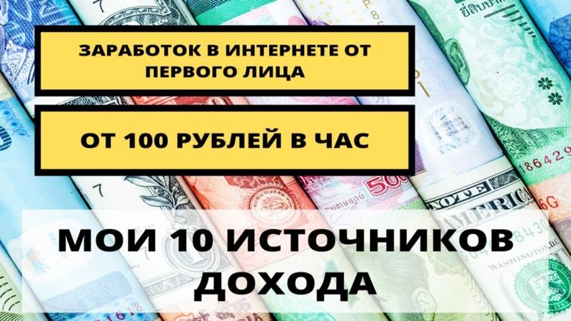 ЗАРАБАТЫВАЮ ДЕНЬГИ В ИНТЕРНЕТЕ ИЗ ДОМА ОТ 100 РУБЛЕЙ В ЧАС 10 ИСТОЧНИКОВ МОЕГО ДОХОДА