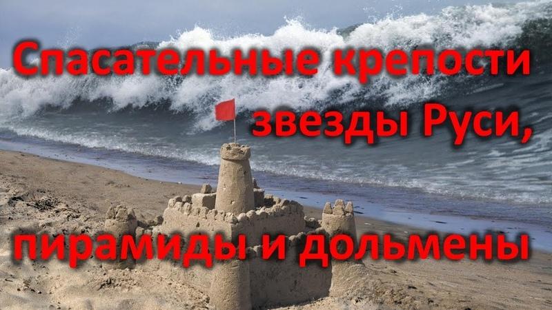 Спасательные крепости звезды Руси, пирамиды и дольмены. Фильм 22 АЗ БУКА ИЗТИНЫ