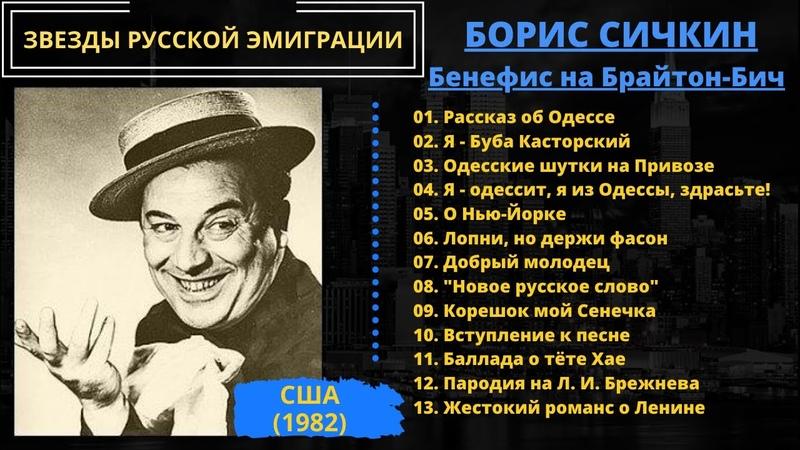 Борис Сичкин Я Буба Касторский Бенефис на Брайтон Бич Эмигрантские и блатные песни пародии