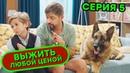 Выжить любой ценой 5 серия 🤣 КОМЕДИЯ Сериал 2019 ЮМОР ICTV