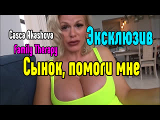 Casca akashova family therapy секс со зрелой мамкой секс порно эротика sex porno milf brazzers anal blowjob milf anal секс инцес