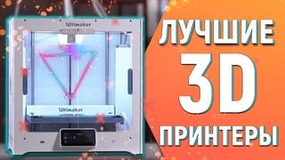 Как Выбрать 3D Принтер / Лучшие 3D Принтеры 2020 / 3D Принтеры Для Дома / Какой 3D Принтер Купить?