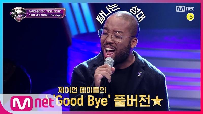 I can see your voice 7 [특별공개] 오조오억번 들어도 좋은★탐나는 성대 제이먼 메이플의 Good Bye