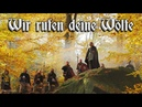 Wir rufen deine Wölfe [German neo folk song][English translation]