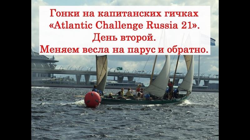 Гонки на капитанских гичках Atlantic Challenge Russia 21 день 2 Меняем весла на парус и обратно