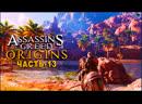 Assassin's Creed Origins Прохождение игры - (Часть - 13)