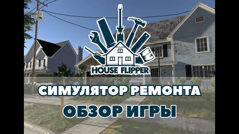 HOUSE FLIPPER ОБЗОР МОИМИ ГЛАЗАМИ