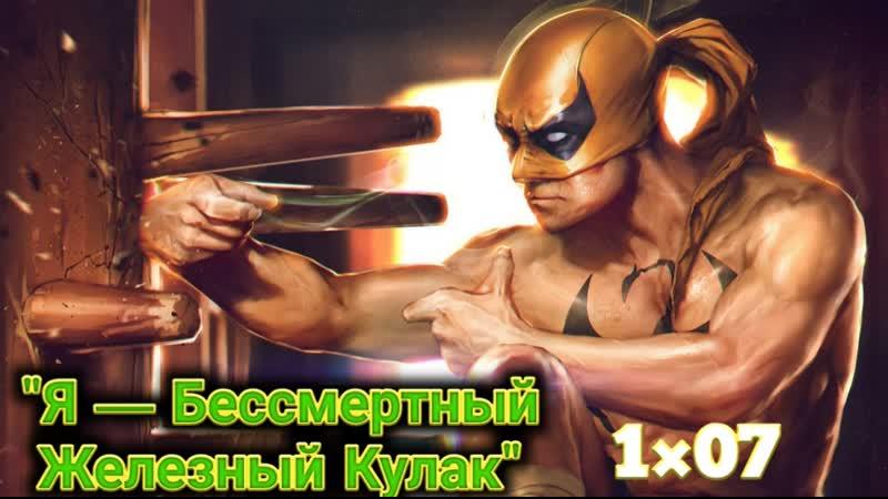 Железный Кулак 7 серия Я Бессмертный Железный Кулак