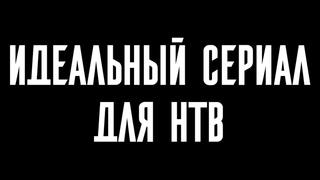 Идеальный сериал для НТВ   Паста (ДОНАТ В ОПИСАНИИ)