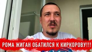 РОМА ЖИГАН ОБРАТИЛСЯ К КИРКОРОВУ!!! ИЗВИНИСЬ ПОКА НЕ ПОЗДНО!!!!!!!