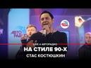 Стас Костюшкин - На Стиле 90-х LIVE @ Авторадио