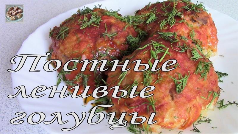 Постные Ленивые Голубцы Нежные и Вкусные Постное блюдо