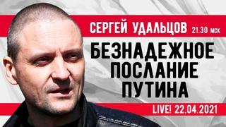 Сергей Удальцов: Безнадежное послание Путина. Эфир от