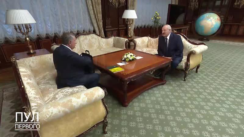 Лукашенко Сечину