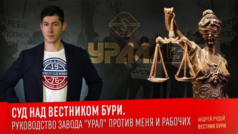 СУД НАД ВЕСТНИКОМ БУРИ Руководство завода Урал против Рудого и рабочих