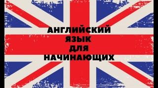 English tutor for you💛 I Репетитор английского по Skype