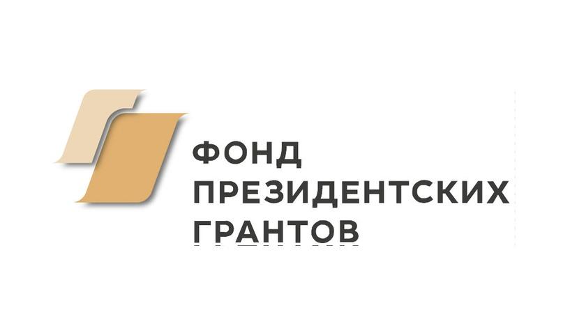 Запись вебинара по подготовке финансовой отчетности для победителей конкурсов Фонда президентских грантов, изображение №1