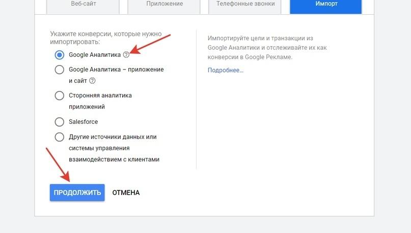 Настройка Google Ads. Установка И Настройка Google Analytics (Часть 3), изображение №52